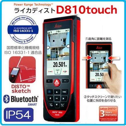 【送料無料】タジマツールレーザー距離計 ライカディスト D810touch 【最大200m測定】 DISTO-D810TOUCH