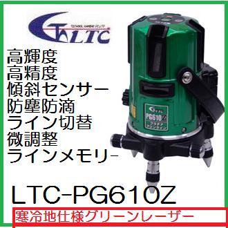 【送料無料】LTC(テクノ販売)LTC-PG610Z プラチナグリーンライン【高輝度】4方向たち・水平・地墨グリーンレーザー