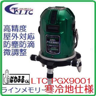 【送料無料】LTC(テクノ販売)LTC-PGX9001 プラチナグリーンライン【高輝度】フルライングリーンレーザー墨出器