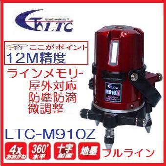 【送料無料】LTC(テクノ販売)【高輝度】LTC-M910Zシンバル式自動整準 フルラインレーザー