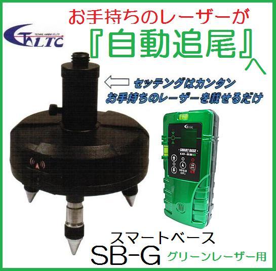 【送料無料】LTC(テクノ販売)スマートベース SB-G グリーンレーザー用【自動追尾】