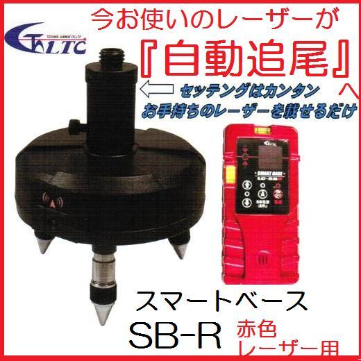 【送料無料】LTC(テクノ販売)スマートベース SB-R 赤色レーザー用【自動追尾】