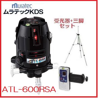 【送料無料】ムラテックKDS【高輝度】ATL-600RSA 【受光器・三脚付】4方向たち・水平・地墨オートラインレーザー【レーザー墨出器スーパーレイ】
