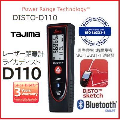 【送料無料】タジマツールレーザー距離計 ライカディスト D110 【最大60m測定】 DISTO-D110