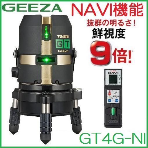 【送料無料】【追尾・NAVI・ナビ】タジマツール ハイパワーグリーンレーザーGEEZA GT4G-NI【受光器付】大矩・横・両縦 レーザー墨出器