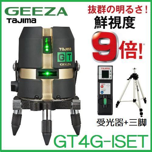 【送料無料】タジマツール ハイパワーグリーンレーザーGEEZA GT4G-ISET 【本体・受光器・三脚付】大矩・横・両縦 レーザー墨出器