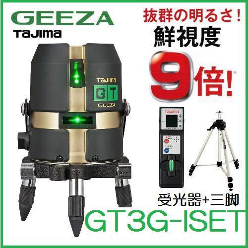 【送料無料】タジマツール ハイパワーグリーンレーザーGEEZA GT3G-ISET【本体・三脚・受光器付】大矩・横・縦 レーザー墨出器