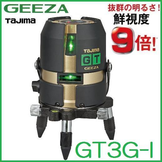 【送料無料】タジマツール ハイパワーグリーンレーザーGEEZA GT3G-I【本体のみ】大矩・横・縦 レーザー墨出器