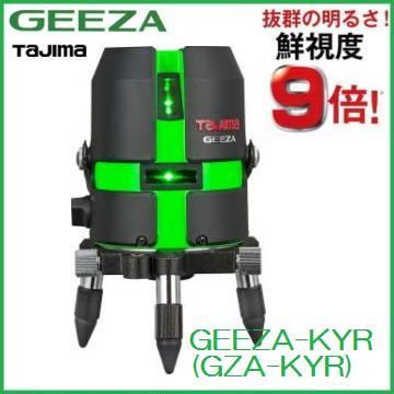 【送料無料】タジマツール ハイパワーグリーンレーザーGEEZA GZA-KYR【本体のみ】GEEZA-KYR大矩・横・両縦 レーザー墨出器