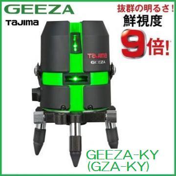 【送料無料】タジマツール ハイパワーグリーンレーザーGEEZA GZA-KY【本体のみ】GEEZA-KY大矩・横・縦 レーザー墨出器