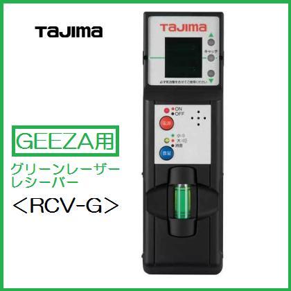 タジマツールグリーンレーザーレシーバー(受光器)RCV-G