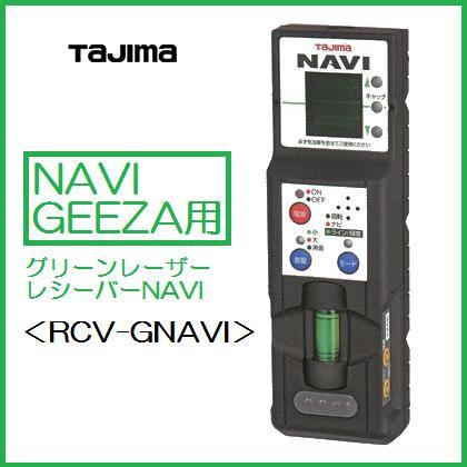 【送料無料】タジマツールグリーンレーザーレシーバーNAVI(追尾用受光器)RCV-GNAVI