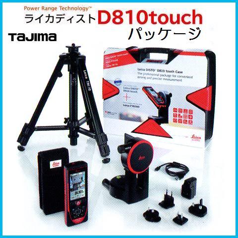 【送料無料】タジマツールレーザー距離計 ライカディスト D810touchパッケージ 【最大200m測定】 DISTO-D810TOUCHSET