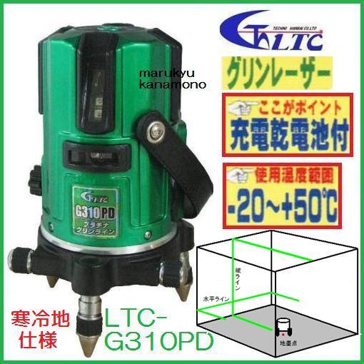 【送料無料】LTC(テクノ販売)LTC-G310PD プラチナグリーンライン【高輝度】横・縦・地墨ポイント グリーンレーザー墨出器