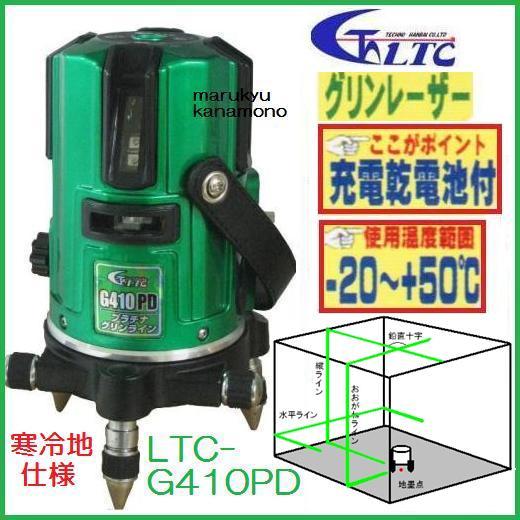 【送料無料】LTC(テクノ販売)LTC-G410PD プラチナグリーンライン【高輝度】2方向たち・水平・地墨グリーンレーザー墨出器