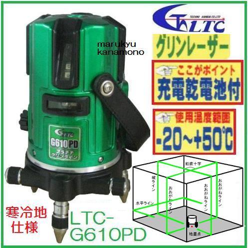 【送料無料】LTC(テクノ販売)LTC-G610PD プラチナグリーンライン【高輝度】4方向たち・水平・地墨グリーンレーザー墨出器