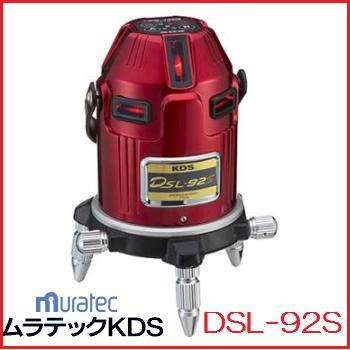 【送料無料】ムラテックKDS【電子整準・高輝度】DSL-92S・本体矩十字・横全周・地墨オートラインレーザー【レーザー墨出器スーパーレイ】