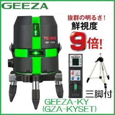 【送料無料】タジマツール ハイパワーグリーンレーザーGEEZA GZA-KYSET【本体・三脚・受光器付】GEEZA-KYSET 大矩・横・縦 レーザー墨出器