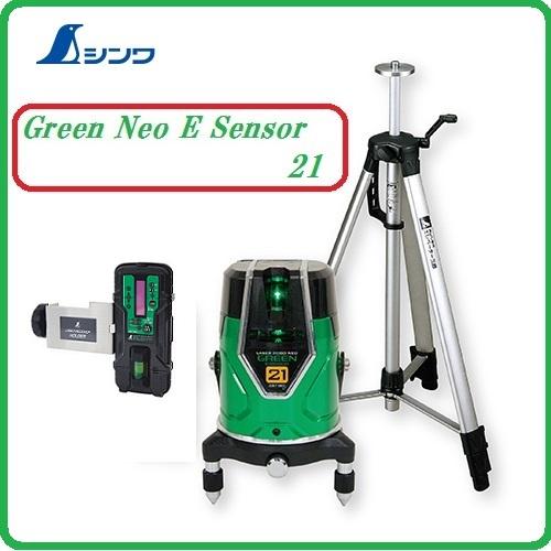 【送料無料】シンワレーザーロボ グリーンNeo E Sensor 21【受光器+三脚付】(縦・横・地墨)71612【グリーンレーザー墨出し器】