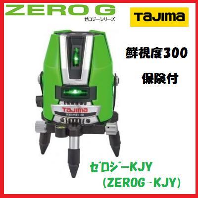 【送料無料】タジマツール グリーンレーザーZERO G KJY【本体のみ】ZEROG-KJY 矩十字・横 レーザー墨出器