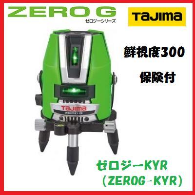 【送料無料】タジマツール グリーンレーザーZERO G KYR【本体のみ】ZEROG-KYR 矩・横・両縦 レーザー墨出器