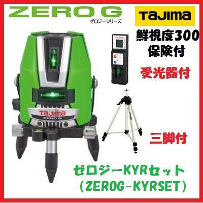 【送料無料】タジマツール グリーンレーザーゼロジーKYRセット【受光器・三脚付】ZEROG-KYRSET 矩・横・両縦 レーザー墨出器