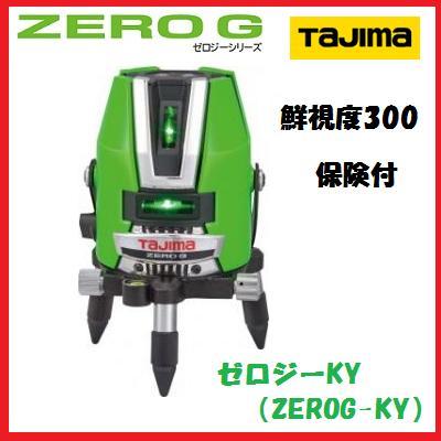 【送料無料】タジマツール グリーンレーザーZERO G KY【本体のみ】ZEROG-KY 矩・横 レーザー墨出器