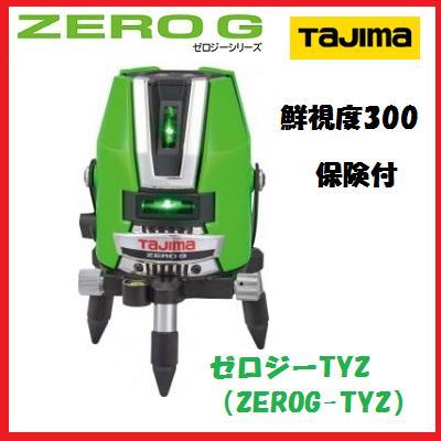 【送料無料】タジマツール グリーンレーザーZERO G TYZ【本体のみ】ZEROG-TYZ 縦・横・地墨 レーザー墨出器