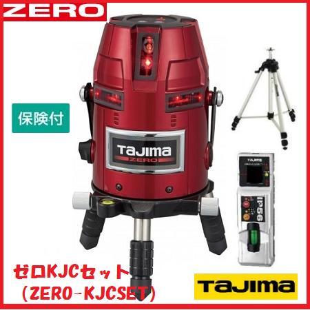 【送料無料】タジマツール ゼロKJC ZERO-KJCSET【受光器・三脚付】矩十字・横全周 レーザー墨出器