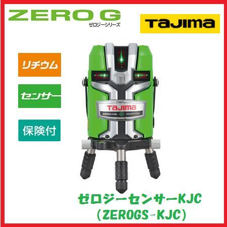 【送料無料】タジマツールゼロジーセンサーKJC ZEROGS-KJC【本体のみ】矩十字・横全周 レーザー墨出器