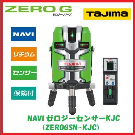 【送料無料】【追尾・NAVI・ナビ】タジマツールNAVIゼロジーセンサーKJC ZEROGSN-KJC【受光器付】矩十字・横全周 レーザー墨出器