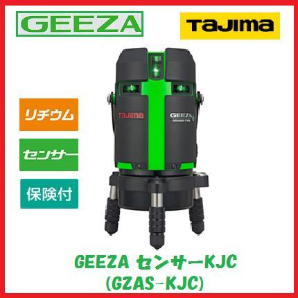 【送料無料】タジマツールGEEZAセンサーKJC GZAS-KJC【本体のみ】矩十字・横全周 レーザー墨出器