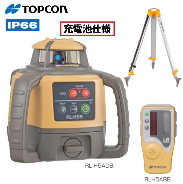 【送料無料】タジマツールトプコンローテーティングレーザー【充電池仕様】RL-H5A+受光器LS-80L+三脚付RL-H5ARB