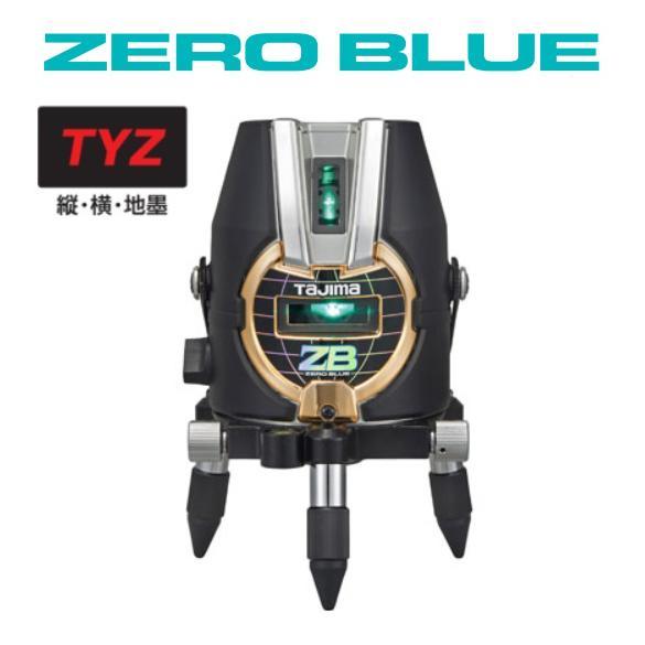 【送料無料】タジマツールZERO BLUE-TYZ【本体のみ】ZEROB-TYZ 縦・横・地墨レーザー墨出器 ゼロブルー