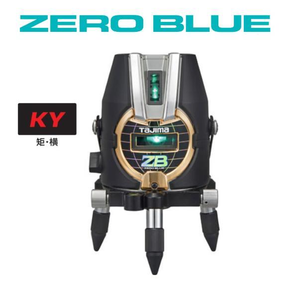 【送料無料】【4月下旬頃入荷予定】タジマツールZERO BLUE-KY【本体のみ】ZEROB-KY 大矩・横・縦レーザー墨出器 ゼロブルー