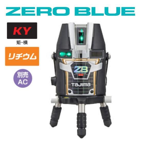 【送料無料】タジマツールZERO BLUE-リチウムKY【本体のみ】】ZEROBL-KY 大矩・横・縦レーザー墨出器ゼロブルー