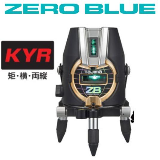 【送料無料】タジマツールZERO BLUE-KYR【本体のみ】ZEROB-KYR 矩・横・両縦レーザー墨出器 ゼロブルー