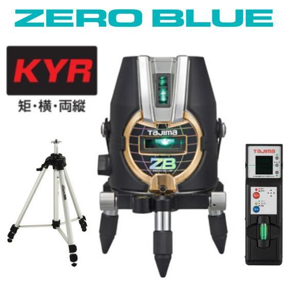 【年間ランキング6年連続受賞】 ゼロブルー:丸久金物 BLUE-KYR【受光器+三脚】ZEROB-KYRSET 矩・横・両縦レーザー墨出器 【送料無料】タジマツールZERO-DIY・工具