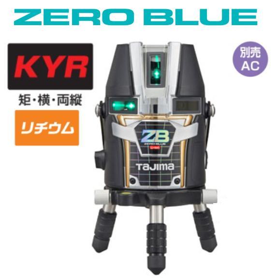 【送料無料】タジマツールZERO BLUE-リチウムKYR【本体のみ】ZEROBL-KYR 矩・横・両縦レーザー墨出器 ゼロブルー