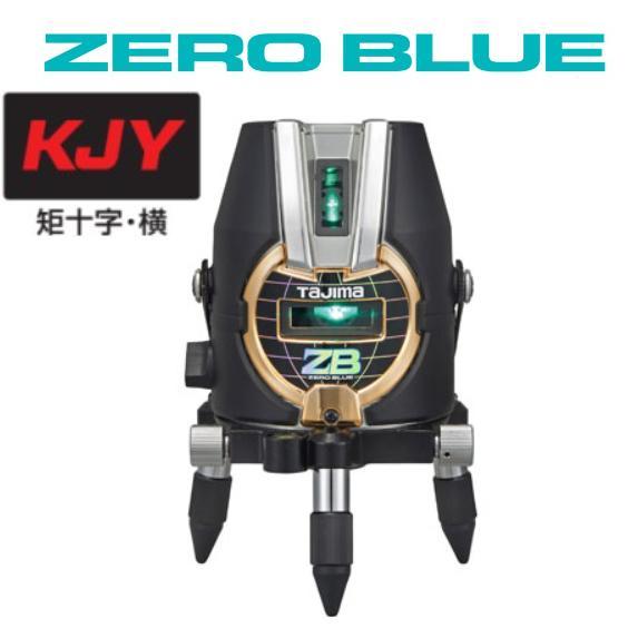 【送料無料】タジマツールZERO BLUE-KJY【本体のみ】ZEROB-KJY 矩十字・横レーザー墨出器 ゼロブルー