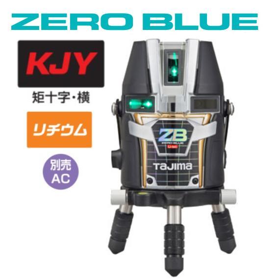 【送料無料】タジマツールZERO BLUEリチウム-KJY【本体のみ】ZEROBL-KJY 矩十字・横レーザー墨出器 ゼロブルー