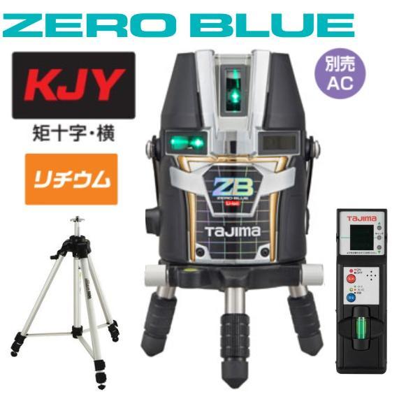 【送料無料】タジマツールZERO BLUEリチウム-KJY【受光器+三脚】ZEROBL-KJYSET 矩十字・横レーザー墨出器 ゼロブルー