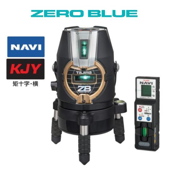 【送料無料】タジマツール ナビNAVI ZERO BLUE-KJY【本体+受光器】ZEROBN-KJY 矩十字・横レーザー墨出器 ゼロブルー ナビレーザー
