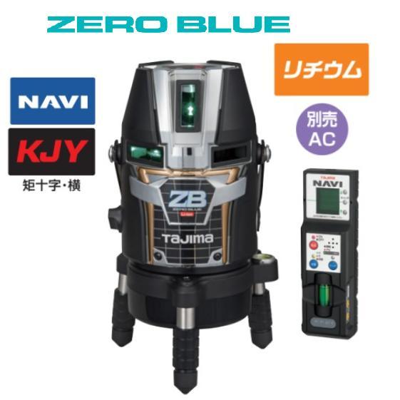 リチウムで安価なランニングコスト!地墨自動合わせ屋内外で使うならブルーグリーンレーザー 【送料無料】タジマツール ナビNAVI ZERO BLUE-リチウムKJY【本体+受光器】ZEROBLN-KJY 矩十字・横レーザー墨出器 ゼロブルー ナビレーザー
