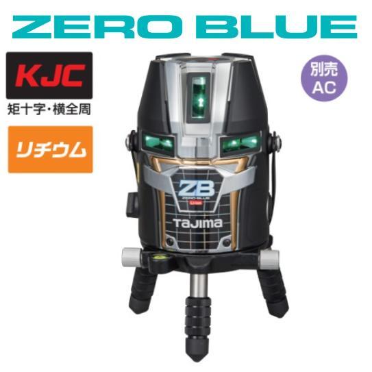 【7月下旬入荷】【送料無料】タジマツールZERO BLUEリチウム-KJC【本体のみ】ZEROBL-KJC 矩十字・横全周レーザー墨出器 ゼロブルー フルライン