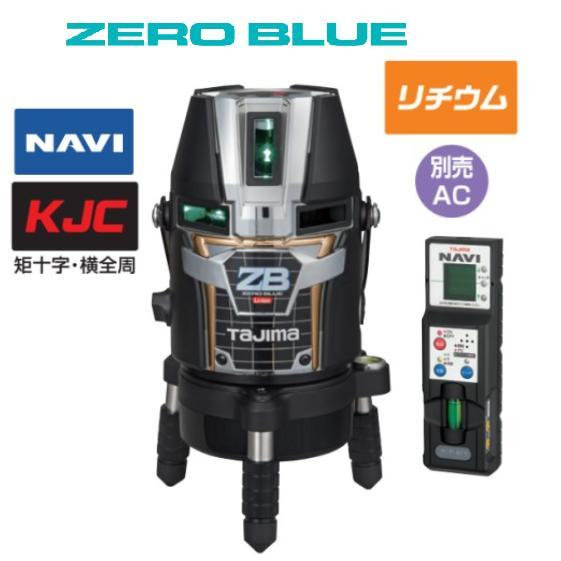 【送料無料】タジマツール ナビNAVI ZERO BLUE-リチウムKJC【本体+受光器】ZEROBLN-KJC 矩十字・横全周レーザー墨出器 ゼロブルー ナビレーザー
