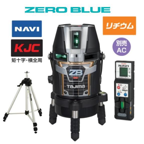 【6月上旬入荷予定】【送料無料】タジマツール ナビNAVI ZERO BLUE-リチウムKJC【本体+受光器+三脚】ZEROBLN-KJCSET 矩十字・横全周レーザー墨出器 ゼロブルー ナビレーザー