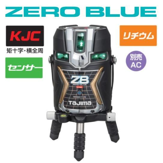 超格安一点 BLUEセンサーリチウム-KJC【本体のみ】ZEROBLS-KJC ゼロブルー フルライン:丸久金物 【送料無料】タジマツールZERO 矩十字・横全周レーザー墨出器-DIY・工具