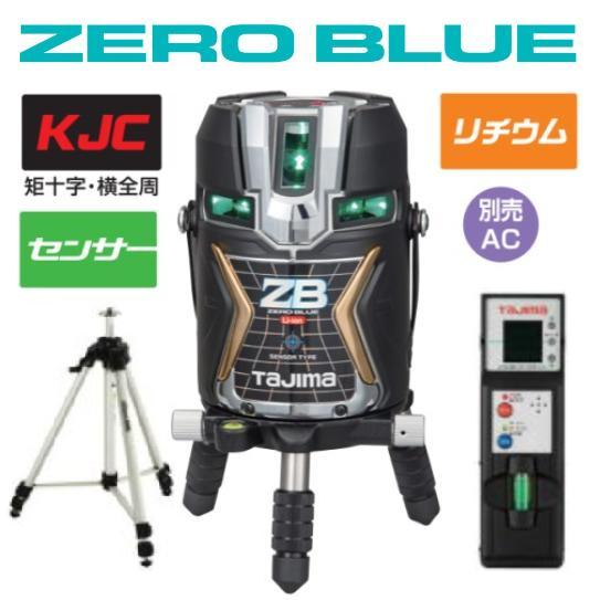 【送料無料】タジマツールZERO BLUEセンサーリチウム-KJC【受光器+三脚付】ZEROBLS-KJCSET 矩十字・横全周レーザー墨出器 ゼロブルー フルライン