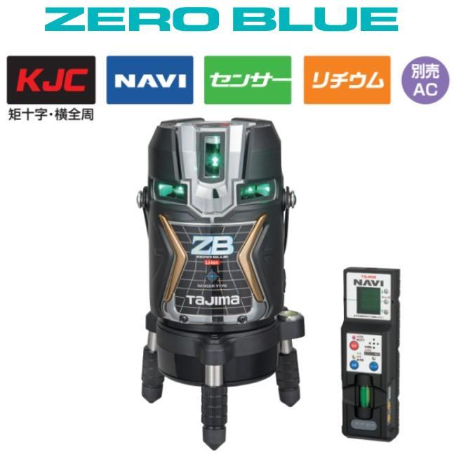 【送料無料】タジマツールNAVI ZERO BLUEセンサーリチウム-KJC【受光器付】ZEROBLSN-KJC 矩十字・横全周レーザー墨出器 ナビゼロブルー フルライン